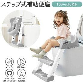 トイレ 踏み台 トイレトレーニング 折りたたみ 便座 トイレトレーニングシート トイトレ 台 練習 やわらかクッション 子供 こども 幼児 滑り止め トイレステップ おまる かわいい おしゃれ 人気 おすすめ ホワイト グレー