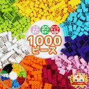 ブロック おもちゃ 知育ブロック 1000ピース レゴ LEGO 互換 サイズ クラシック 対応 プレゼント ギフト 男の子 女の…