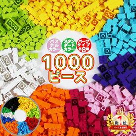 ブロック おもちゃ 知育ブロック 1000ピース レゴ LEGO 互換 サイズ クラシック 対応 プレゼント ギフト 男の子 女の子 追加ブロック 人気 おすすめ こども 玩具 プレゼント ギフト 幼児 保育園 こどもの日 プレゼント