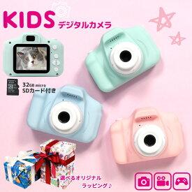 キッズカメラ トイカメラ ラッピング デジタル 知育玩具 キッズ デジタルカメラ こどもカメラ 子供カメラ 高画質 写真 動画 ビデオ 子供用 32G SDカード 知育ゲーム ゲーム内蔵 おもちゃ プレゼント ギフト バレンタイン チョコ以外