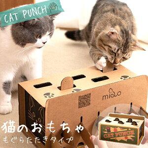 猫 おもちゃ 猫 モグラたたき ボックス キャットパンチ おもちゃ ネコ ねこ 運動 遊ぶ ペット おもちゃ 玩具 キャットトイ ペットグッズ 段ボール ダンボール ネコ用品 ペット用品 人気 おす