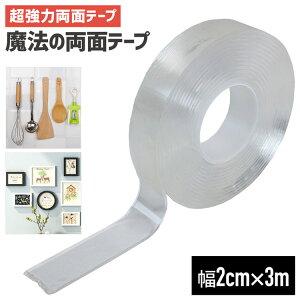 両面テープ 超強力 はがせる アクリル 両面テープ 2×300cm はがせる 繰り返し使える 強力 厚み0.2cm 3m 防水 文具 屋外 室内 鏡 ガラス 魔法の両面テープ 万能テープ