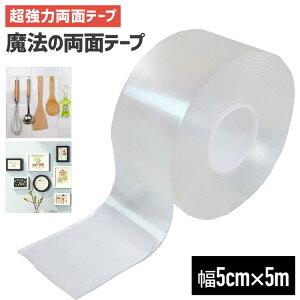 両面テープ 超強力 はがせる アクリル 両面テープ 5×500cm はがせる 繰り返し使える 強力 厚み0.2cm 5m 防水 文具 屋外 室内 鏡 ガラス 魔法の両面テープ 万能テープ