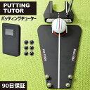 パッティングチューター ゴルフ パット パター 練習 練習器 パッティングマット パターマット パッティング練習 パッ…