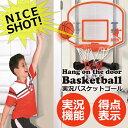 バスケットゴール 室内 子供用 Bリーグ【ボールセット 屋外 バスケットゴール 家庭用 バスケットゴールネット バスケ…