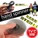 ハンドスピナー Hand spinner 【フィジェットスピナー フィジェット メール便 idget Spinner ウィジェット ステンレス…