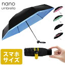 世界最小スマホサイズ 折り畳み傘 日傘 UVカット99% 遮光 遮熱 晴雨兼用 折りたたみ傘 手のひらサイズ 軽量 無地 レ…