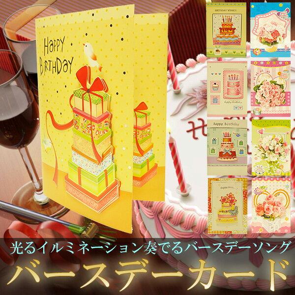 バースデーカード 誕生日カード 【男の子 女の子 誕生日プレゼント パーティグッズ 母 父 お祝いメッセージ 祝い めでたい 日 女性 】 お返し祝いギフト