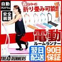 電動ルームランナー ルームランナー 【ウォーカー ウォーキングマシン ウォーキング ランニングマシン ランニングマシ…