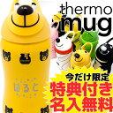 【名入れ無料】 サーモマグ アニマルボトル 380ml キッズ 【thermo mug 5155AM Animal Bottle 水筒 タンブラー マグ アウト...