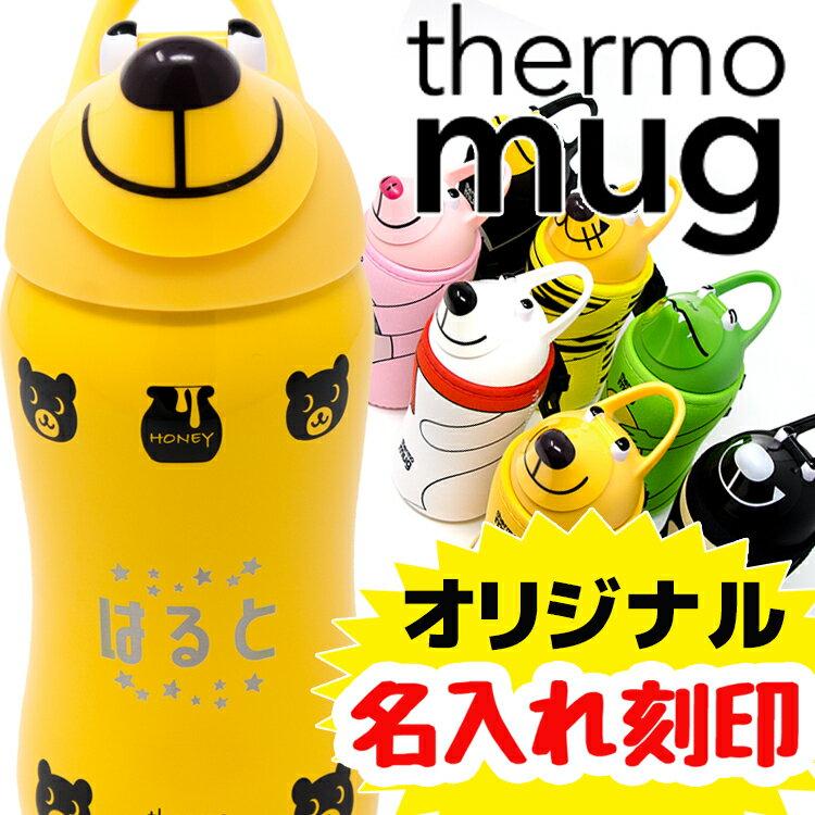 名入れ サーモマグ アニマルボトル 380ml キッズ thermo mug 5155AM Animal Bottle 水筒 タンブラー マグ アウトドア ボトル ストロー 子ども 耐熱 耐冷 18-8ステンレス 贈り物 プレゼント ギフト デザイン 保温 保冷 ストロー 子供 名前入り 新生活 送料無料