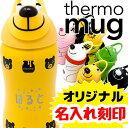 名入れ サーモマグ アニマルボトル 380ml キッズ thermo mug 5155AM Animal Bottle 水筒 タンブラー マグ アウトドア ボト...