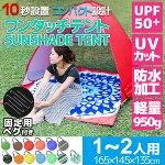 テント設置10秒コンパクト設計ワンタッチテント海キャンプアウトドア野外フェスビーチに運動会UVカット2〜3人用雨よけ軽量