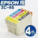【インクカートリッジ】【エプソン】 エプソン epson (EPSON) 汎用 互換インクパック チップ付き 【IC46】【ic4cl46】…