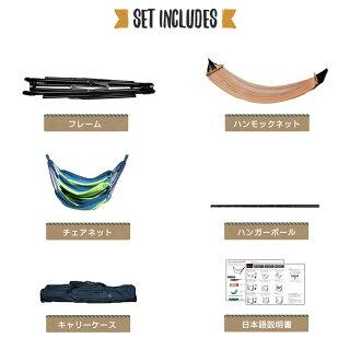 ハンモック3way自立式チェアーハンガーラック折りたたみハンモックチェア収納バッグ付き持ち運び物干し竿スタンドネットロングコンパクトマルチスタンドチェア椅子インテリアアウトドアキャンプ用品屋外野外室内室外人気