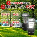 【訳あり】LED ランタン 充電式 63灯 5つの充電方法 USB 手回し ソーラー 車載充電 キャンプライト 防災 停電対策 懐…
