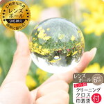 レンズボール60mmクリーニングクロス巾着セット写真用無色透明人工水晶玉クリスタルボールガラス