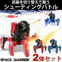 スペースウォリアー セット 多脚戦車 戦車 対戦 ロボット ラジコン モーションセンサー バトルロボ おもちゃ 子ども …