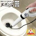すっポンプ パイプクリーナー 加圧式 排水口 排水溝 つまり トイレ掃除 スッポンプ ラバーカップ 洗面所 お風呂 浴室 …