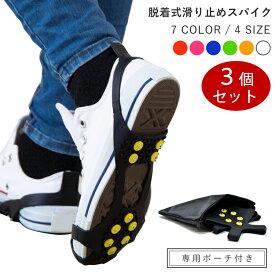 【3個セット】靴 滑り止め 雪 女性 滑り止め 靴下 靴底 10本爪 足袋 こども 雪対策 すべり止め 滑り止め シート 雪道スパイク アイススパイク アイスグリッパー 滑らない 携帯スパイク スノースパイク シューズ