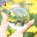 レンズボール 60mm クリーニングクロス 巾着 セット 写真用 無色透明 人工 水晶玉 クリスタル ボール ガラス カメラレ…