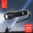 超高輝度 LED ハンディライト フルセット ズーム フラッシュ 5モード発光 充電式 防水仕様 小型 防犯 防災 アウトドア…