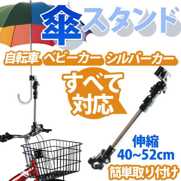 傘スタンド 子供乗せ 電動自転車 ワンタッチ ブラック ベビーカー 固定傘スタンド傘立て折りたたみ式自転車用アンブレラホルダーカバー日傘傘ホルダー 送料無料 】