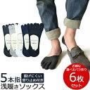 靴下 メンズ くるぶし 6枚セット 選べるカラー 5本指ソックス フットカバーソックス 浅履き バラ売り 25.0cm〜28.0cm レディース ユニセックス ショートソックス 紳士 脱げない 脱げに