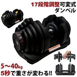 可変式ダンベル MRG アジャスタブルダンベル ダンベル 40kg 自宅 筋トレ 運動 ダイエット トレーニング器具 二の腕 フィットネス 5〜40kg 可変式 コンパクト ワンタッチ調整 重量調節 重量変更