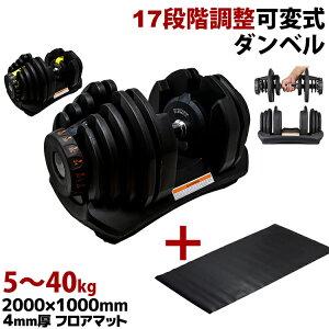 可変式ダンベル マットセット MRG アジャスタブルダンベル ダンベル 40kg 自宅 トレーニング 筋トレ 運動 ダイエット トレーニング器具 二の腕 フィットネス 5〜40kg コンパクト ワンタッチ調整