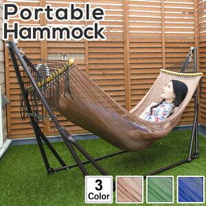 ハンモック 自立式 室内 自立 ロング チェアー スタンド 耐荷重350kg 折りたたみ ポータブル ハンモックチェア キャンプ用品 屋外 アウトドア コンパクト 室外 簡易 金具 送料無料 おうち時間