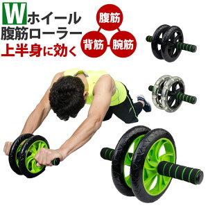 腹筋ローラー 腹筋マシン Wホイールローラー マット付き Power Strech ROLLER ダイエット 筋トレ マット付き トレーニングー 腹筋 背筋 腕筋 エクササイズ フィットネス スリムボディ シェイプア