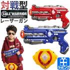 コールオブウォーリアー レーザーガン レーザー銃 男 男の子 対戦型 光線銃 赤外線 おもちゃ 銃 子供 エアガン エアーガン キッズ 子ども 子供 同時対戦 プレゼント 贈り物 ギフト ギフト 3歳 男の子 女の子