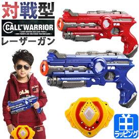 コールオブウォーリアー レーザーガン レーザー銃 男 男の子 対戦型 光線銃 赤外線 おもちゃ 銃 子供 エアガン エアーガン キッズ 子ども 子供 同時対戦 プレゼント 贈り物 ギフト ギフト 3歳 小学生 男の子 女の子