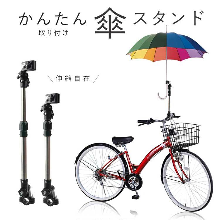 ≪GWも休まず出荷≫傘スタンド 子供乗せ 電動自転車 ワンタッチ ブラック ベビーカー 固定傘スタンド傘立て折りたたみ式自転車用アンブレラホルダーカバー日傘傘ホルダー 】ギフト 母の日 ギフト