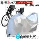 厚手生地 ハイバック 自転車カバー 子供のせ 前 22〜28インチ対応 自転車カバー 3人乗り対応 特大サイクルカバー 撥水…