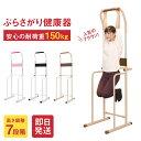 ぶら下がり健康器 女性用 男性用 懸垂 バー マルチジム 器具 補助 チンニング スタンド 背筋 腹筋 筋トレ ストレッチ …