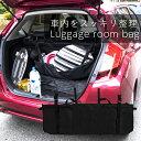 ラゲッジルームバッグ 車用収納バッグ 大容量 トランク 車 収納 グッズ シートバッグポケット シートラゲッジルームバ…