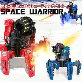 スペースウォリアー 多脚戦車 戦車 対戦 ロボット ラジコン モーションセンサー バトルロボ おもちゃ 子ども ゲーム 人型 赤外線 プレゼント ギフト 対戦型 3歳 小学生 男の子 女の子