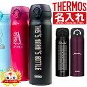 サーモス 水筒 500ml JNL-502 名入れ対応 THERMOS タンブラー ボトル 真空断熱ボトル ステンレスボトル 直飲み 軽量 …