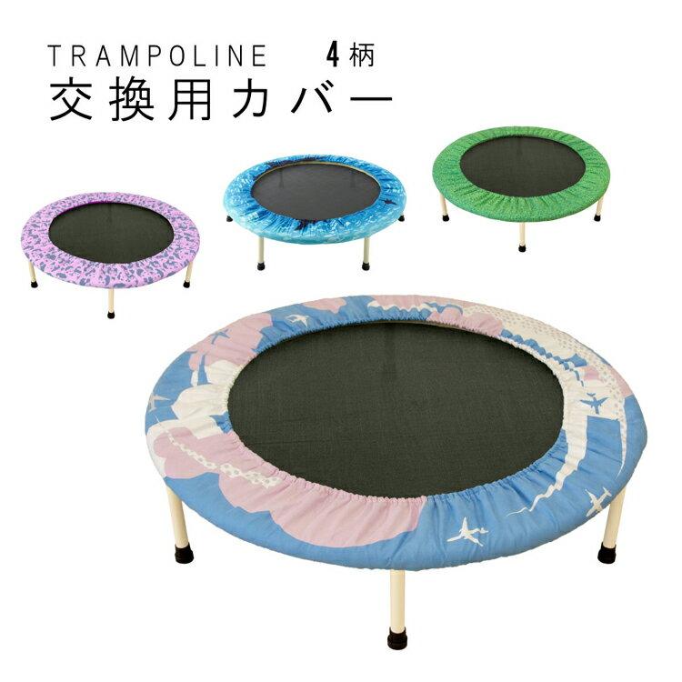 トランポリン カバー 交換用 102cmタイプ トランポリン とらんぽりん 家庭用 子供 カバー マット 手すり 大人用 エクササイズ 大型 102cm 折りたたみ式 ダイエット ワークアウト
