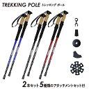 スキーポール 2本セット 軽量 アルミ製 トレッキングポール キャップ アタッチメント フルセット アンチショック機能 …