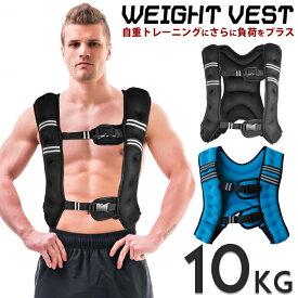 パワーウェイトベスト 10kg トレーニング器具ベスト 重り 懸垂 腕立て 腹筋 背筋 スクワット 男女兼用 フリーサイズ トレーニンググッズ 重り付き 負荷 筋力アップ 体幹 強化 有酸素運動 加重 ジム ブラック 送料無料