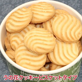 うの花クッキー ビスケットタイプ 2箱250g×6袋 おからパウダー 低カロリー スイーツ 砂糖不使用 ダイエット中のおやつにダイエットクッキー 置き換え【送料無料】【大容量】