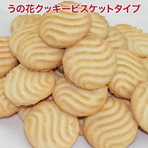 【D】おからクッキー うの花クッキー ビスケットタイプ 2箱250g×6袋入 おからパウダー 豆乳 使用でヘルシー低カロリー スイーツ 砂糖不使用 ダイエット中のおやつにダイエットクッキー ダイ
