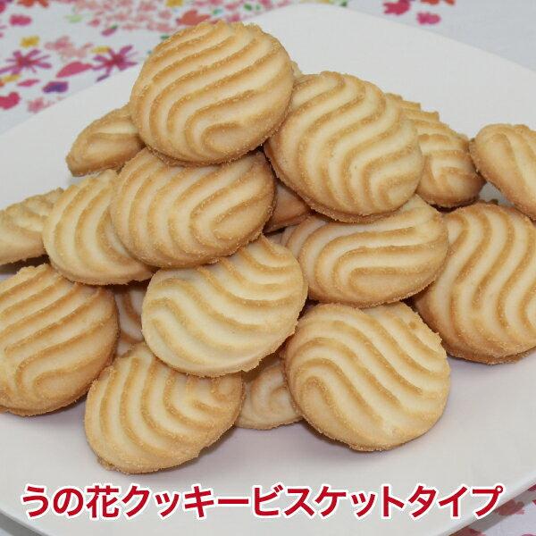 新商品【大容量】うの花クッキービスケットタイプ ダイエット クッキー 3箱 250g×9袋 ビスケット うの花クッキー【楽天最安値挑戦中】ダイエット食品 ヘルシークッキー おからクッキー おから ダイエットクッキー 置き換え ダイエット