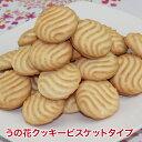 【D】楽天スーパーDEAL 40%ポイント還元 2,332ポイントバック うの花クッキービスケットタイプ ダイエット クッキー …