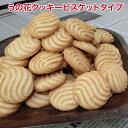 【D】楽天スーパーDEAL 50%ポイント還元 4,860ポイントバック うの花クッキー ビスケットタイプ 5箱 250g×15袋 ダ…