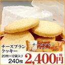 ダイエット クッキー チーズブランクッキー カマンベール