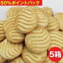 【DEAL】50%ポイントバック【D】 うの花クッキー ビスケットタイプ 5箱 250g×15袋 ダイエット クッキー ビスケット…